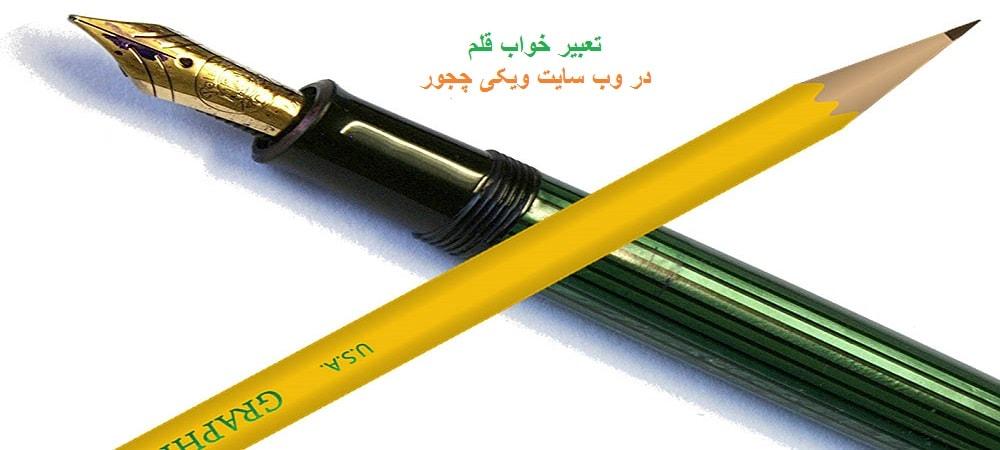 تعبیر خواب قلم