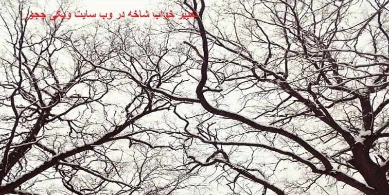 تعبیر خواب شاخه