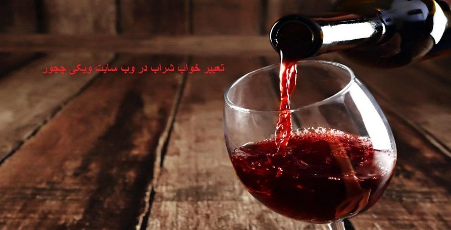 تعبیر خواب شراب
