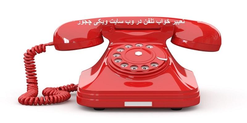 تعبیر خواب تلفن