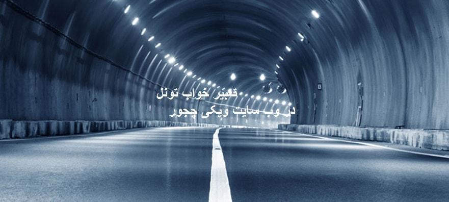 تعبیر خواب تونل