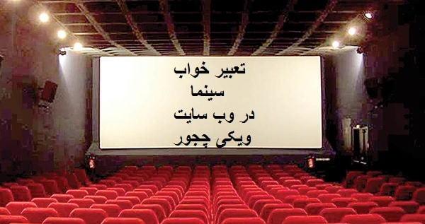 تعبیر خواب سینما