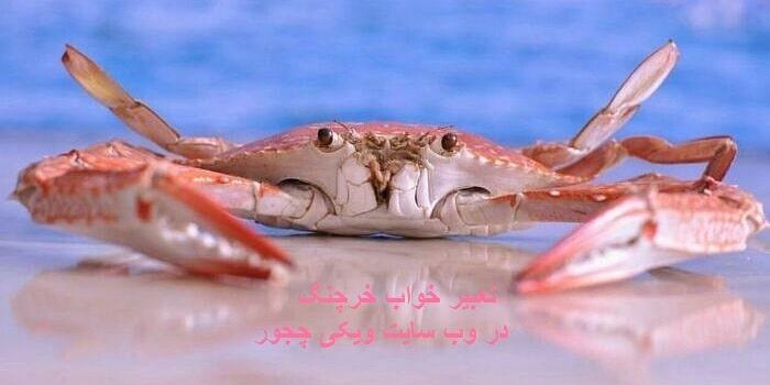 تعبیر خواب خرچنگ