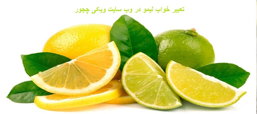 تعبیر خواب لیمو (ترش و شیرین)