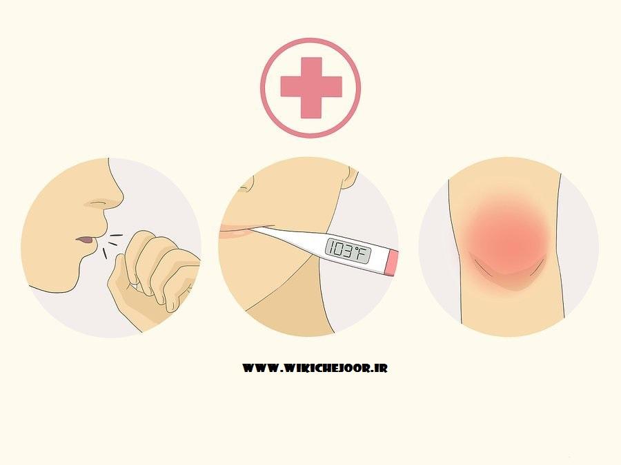 برخورد با عفونت احتمالی
